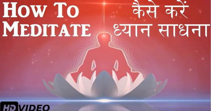 How To Meditate Meditation Technique In Hindi By Bk Shivani Didi Rajayoga Method Brahma Kumaris