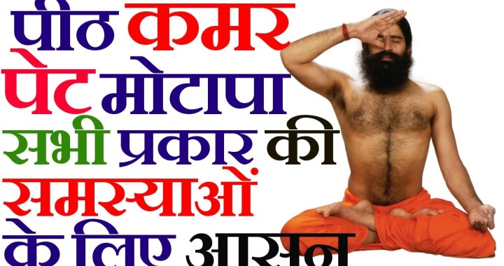 Asanas for Back, Waist, Stomach, Obesity with Ramdev Yoga