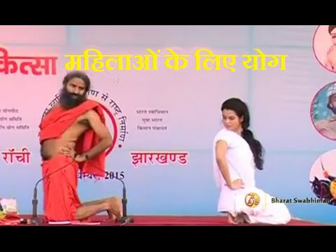Yoga For Women Weight Loss Back Pain Baba Ramdev