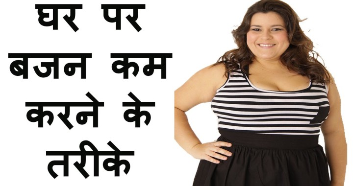 weight loss tips fast in hindi