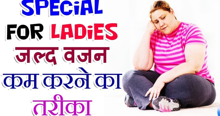how lose weight in hindi